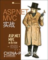 ASP.NET MVC实战