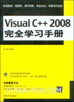 Visual C++ 2008完全学习手册