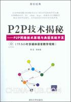 P2P技术揭秘--P2P网络技术原理与典型系统开发