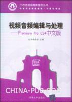 视频音频编辑与处理--Premiere Pro CS4中文版