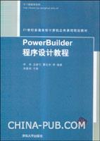 PowerBuilder程序设计教程