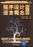 程序设计语言概念(第9版)