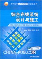 综合布线系统设计与施工