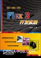 Flex 3开发实践