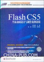 (特价书)Flash CS5平面动画设计与制作案例教程
