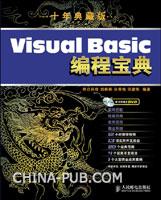 Visual Basic编程宝典:十年典藏版