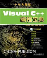 Visual C++编程宝典:十年典藏版