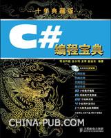 C#编程宝典:十年典藏版
