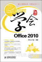 (特价书)24小时学会Office 2010