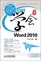 (特价书)24小时学会Word 2010