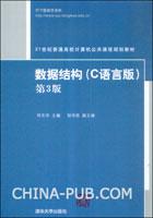 数据结构(C语言版)第3版