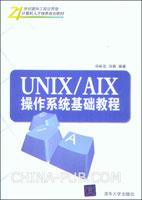 UNIX/AIX操作系统基础教程