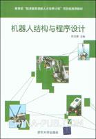机器人结构与程序设计