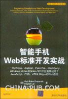 智能手机Web标准开发实战--为iPhone, Android, Palm Pre, Blackberry, Windows Mobile及Nokia S60开发通用的基于Javascript, CSS, HTML和Ajax的Web应用
