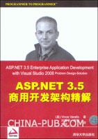 ASP.NET 3.5商用开发架构精解