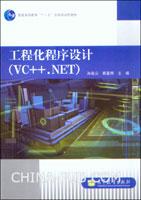 工程化程序设计(VC++.NET)