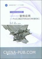 CAD/CAM软件应用--Pro/E三维设计与MasterCAM数控加工