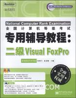 (特价书)全国计算机等级考试专用辅导教程:二级Visual FoxPro