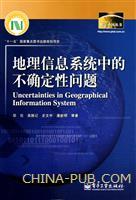 (特价书)地理信息系统中的不确定性问题
