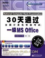 (特价书)30天通过全国计算机等级考试:一级Ms Office