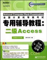 (特价书)全国计算机等级考试专用辅导教程:二级Access