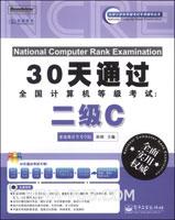(特价书)30天通过全国计算机等级考试:二级C
