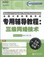 (特价书)全国计算机等级考试专用辅导教程:三级网络技术