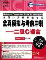 (特价书)全国计算机等级考试全真模拟与考前冲刺:二级C语言