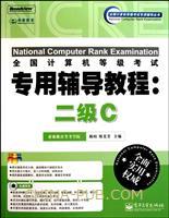 (特价书)全国计算机等级考试专用辅导教程:二级C