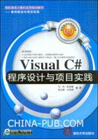 Visual C程序设计与项目实践