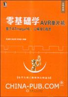 零基础学AVR单片机:基于ATmega16、汇编及C语言[按需印刷]