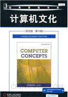 (特价书)计算机文化(英文版.第13版)