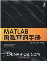 MATLAB函数查询手册[按需印刷]