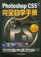 (特价书)Photoshop CS5完全自学手册