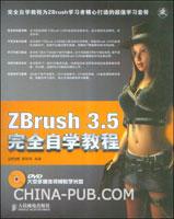 ZBrush 3.5完全自学教程