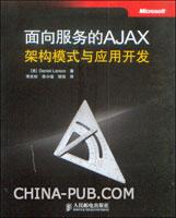 面向服务的AJAX架构模式与应用开发