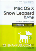 Mac OS X Snow Leopard用户手册
