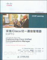实施Cisco统一通信管理器:CIPT1