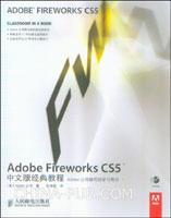 ADOBE FIREWORKS CS5中文版经典教程