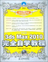 中文版3ds Max 2010完全自学教程