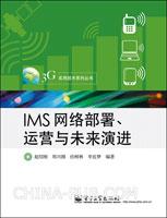 IMS网络部署、运营与未来演进