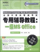 全国计算机等级考试专用辅导教程:一级MS Office