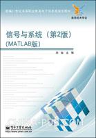 信号与系统(第2版)(MATLAB版)