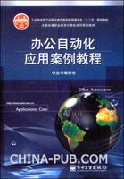 办公自动化应用案例教程