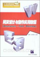 网页设计与制作实用教程(Dreamweaver+Flash+Photoshop)