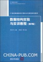 数据结构实验与实训教程(第3版)