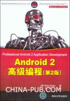 Android 2高级编程(第2版)