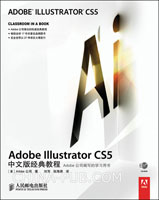 Adobe Illustrator CS5中文版经典教程