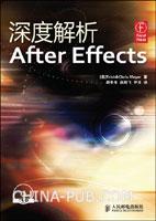 深度解析After Effects