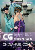 CG绘画实战技法.浓郁中国风